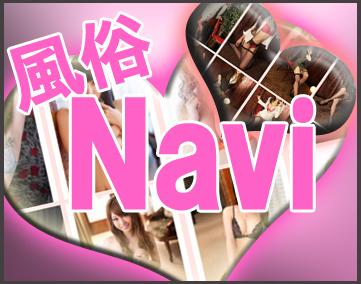 風俗Navi