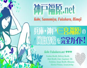 神戸福原.net