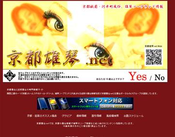 京都雄琴.net