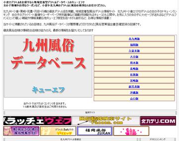 九州風俗データベース