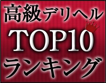 高級デリヘルTOP10ランキング