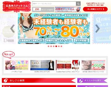広島風俗求人ドットコム