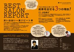 BEST SALON REPORT
