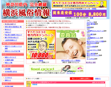 『横浜風俗情報』