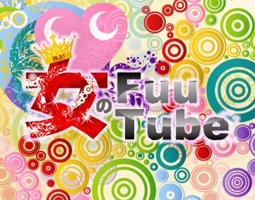 女のFuuTube