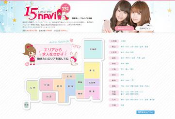 15navi (イチゴナビ)九州