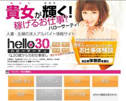 hello-30(ハローサーティ)