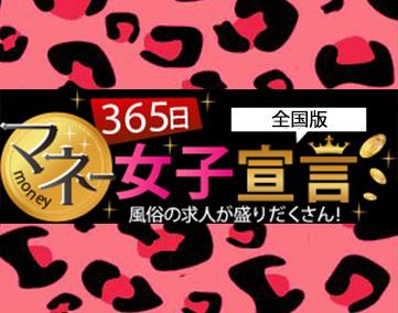 365日マネー女子宣言