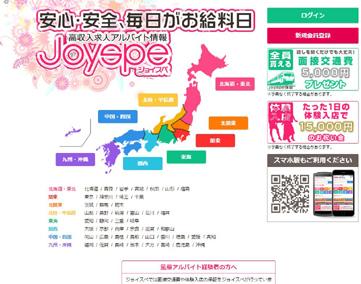 JOYSPE(ジョイスペ)