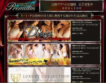 高級デリヘル情報サイト PREMIUM