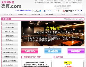 風俗店売買.com