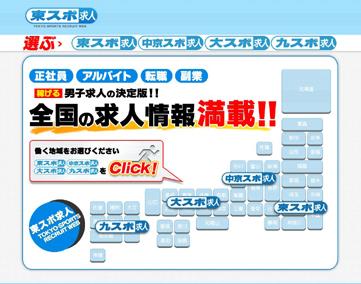 東スポ求人web