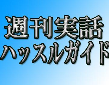 週刊実話 ハッスルガイド