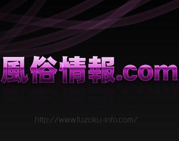 風俗情報COM