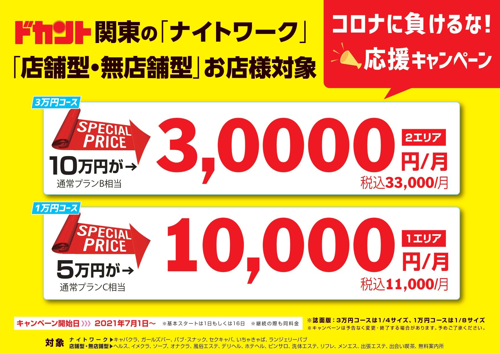 【ドカント】応援キャンペーン