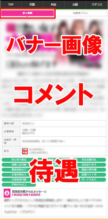 店舗詳細ページ(求人情報)