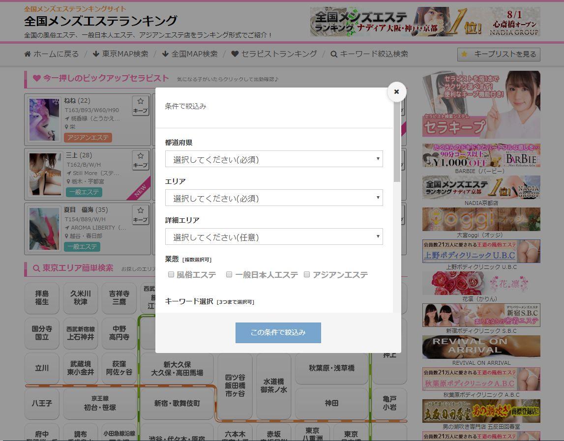 キーワード検索機能参考資料2