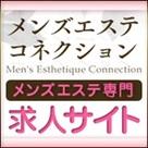 メンズエステコネクション【料金について一部変更のお知らせ】