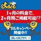 【よるとも】ダブルキャンペーン開催のお知らせ★