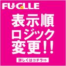 【フーコレ】表示順位ロジック変更のお知らせ★
