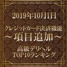 【高級デリヘルTOP10ランキング】10月1日(火)!クレジットカード決済項目追加のお知らせ。