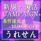 【うれせん】めっちゃお得!取材有り!「初回2ヶ月キャンペーン」!!