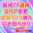 【ぬきなび東海】新規キャンペーンエリア一部変更&会員ランク導入のお知らせ♪