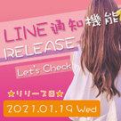 【はじめての風俗アルバイト】「LINE通知機能」が2021年1月19日(火)にリリース~♪