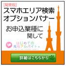 【はじめての風俗アルバイト】関東エリアの「スマホエリア検索オプションバナー」の申し込み可能業種について