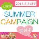 【はたらく熟女ねっと】今年も開催!!「サマーキャンペーン」!!!
