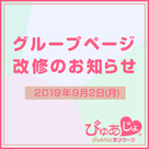 【ぴゅあじょ】9月2日(月)グループページ改修のお知らせ