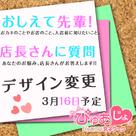 【ぴゅあじょ】3月16日(火)!!「おしえて先輩」「店長さんに質問」デザイン変更のお知らせ♪