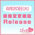 【ぴゅあじょ】8月20日リリース情報!求人画像が店舗管理画面から変更可能になります♪