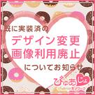 【ぴゅあじょ】8/30(月)・9/2(木)に実装済み!デザイン変更・サムネイル画像の廃止について