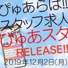 【ぴゅあらばスタッフ求人】遂にキター!!!通称「ぴゅあスタ」★本日リリースのお知らせです!