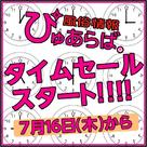 【ぴゅあらば】7月16日よりタイムセールスタートのお知らせ