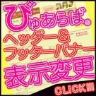【ぴゅあらば】本日「7月29日」14時より!!ヘッダー&フッターバナーデザイン変更のお知らせ