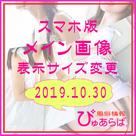 【ぴゅあらば】10月30日(水)スマートフォン版メイン画像の表示変更のお知らせ!