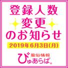 【ぴゅあらば】「体験入店速報」&「今すぐ遊べるピックアップ嬢」の登録人数変更のお知らせ