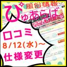 【ぴゅあらば】8月12(水)14時より!「口コミコンテンツ」仕様変更のお知らせです♪