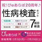 【ぴゅあらば】「性風俗健全化プロジェクト」特別キャンペーンのお知らせ