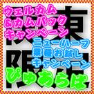 【ぴゅあらば】「関東限定‼」ウェルカム&カムバックキャンペーン♪ニューハーフ業種お試しキャンペーンスタートのお知らせ