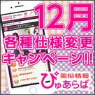 【ぴゅあらば】12月ニュース★各種仕様変更やキャンペーンのご案内