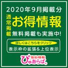 【ぴゅあらば】関東版★2020年9月掲載プランについて「お得な情報満載」!!!!