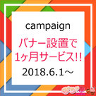 【ぽちゃ専.com】バナー設置で初回1ヶ月サービスキャンペーン!!