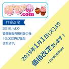 【ぽちゃ専.com】2019年1月より、料金改定を行います!