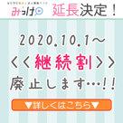 【みっけ】「継続割」の廃止開始日延長のお知らせ。