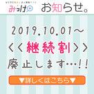 【みっけ】関東エリアの店舗様必見!10月以降「継続割」が廃止となります…!