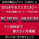 【みっけ】2018年8月1日より新キャンペーンが実施されます!!