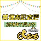 【よるとも】業種表記変更お知らせ(11月予定)